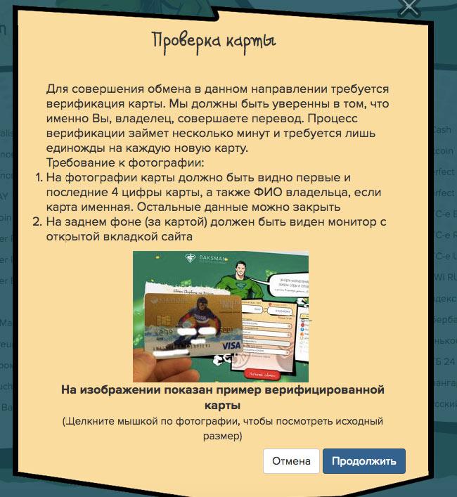 Верификация на baksman.com