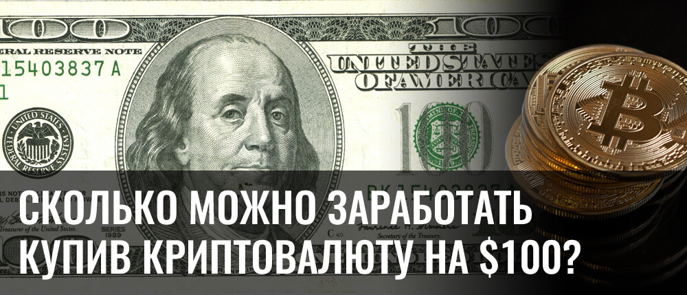 Лучшие криптовалюты по доходности