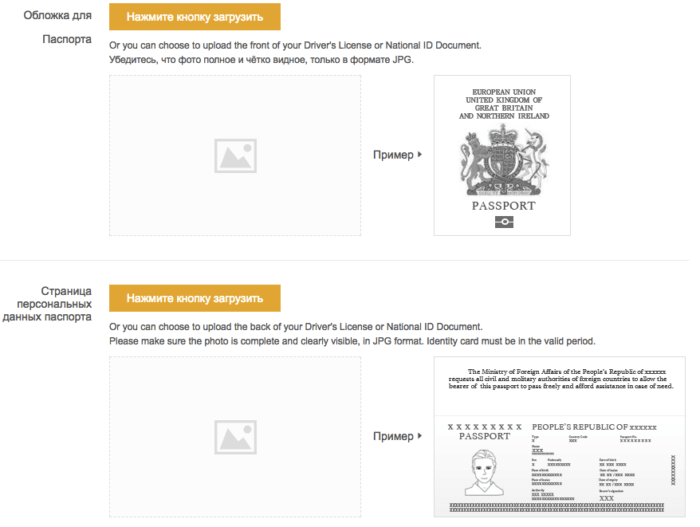Верификация на бирже Бинанс - скан паспорта