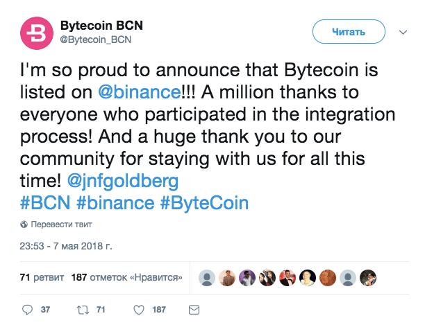 Сообщение из официального Твитера о листинге валюты на Бинанс