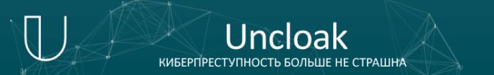 Uncloak