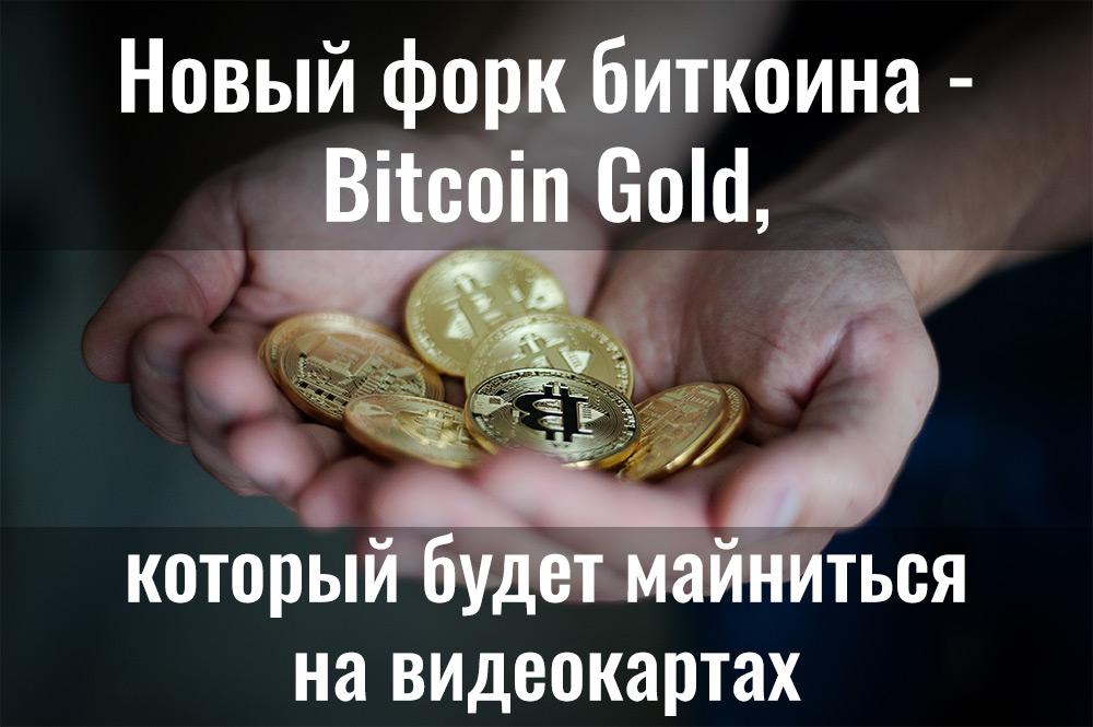 Bitcoin Gold – новый форк Биткоина: подарок для GPU майнеров