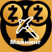 Как быстро начать майнинг Zcash? Руководство для начинающих