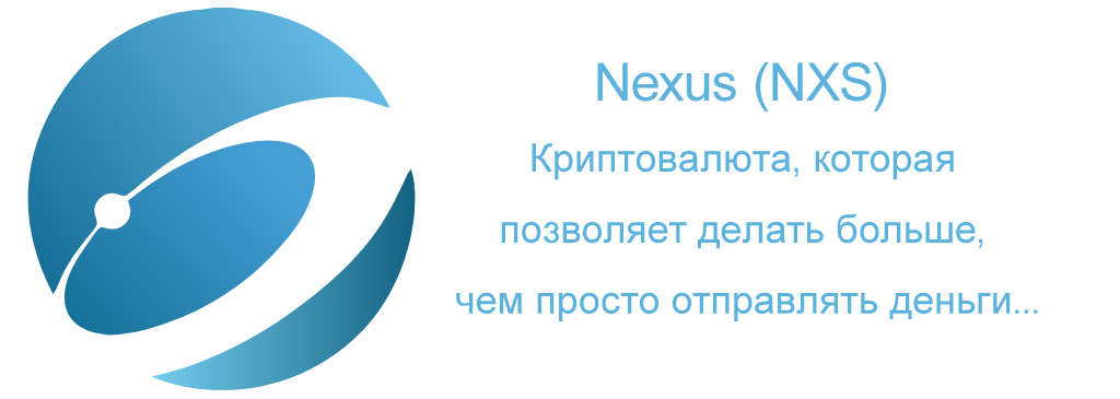 Криптовалюта Nexus
