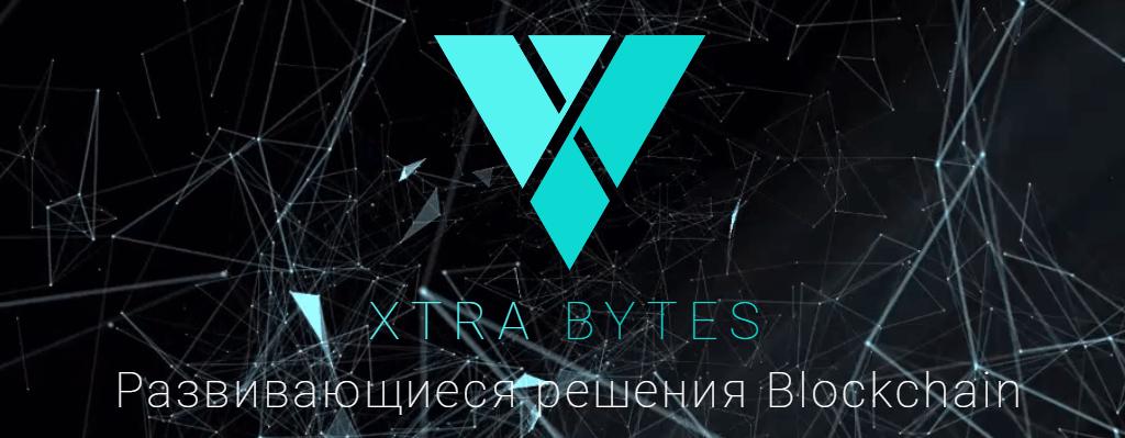 Криптовалюта XTRABYTES
