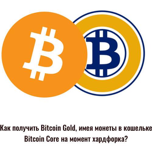 Как получить Bitcoin Gold имея монеты в Bitcoin core?
