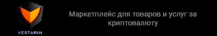 Маркетплейс для товаров и услуг за криптовалюту