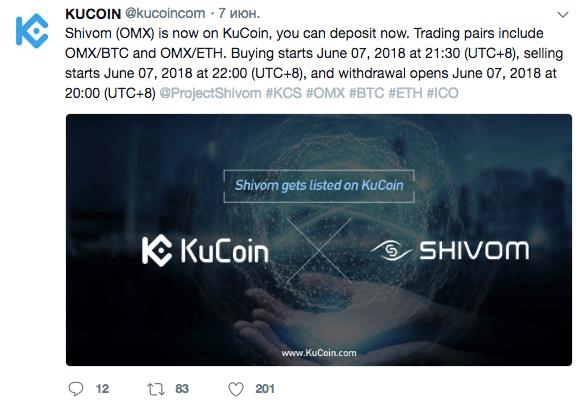 Токен Shivom (OMX) теперь на KuCoin