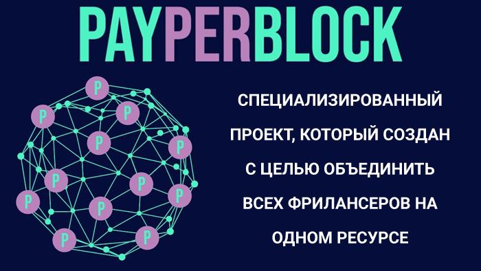 Payperblock