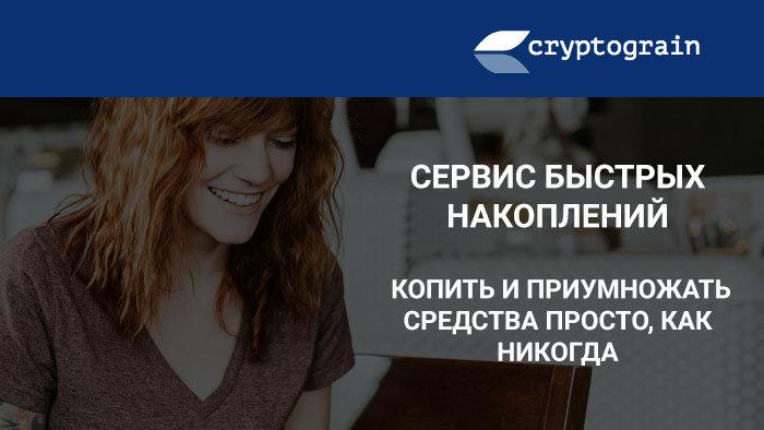 Cryptograin - Сервис быстрых накоплений. Копить и приумножать средства просто, как никогда!