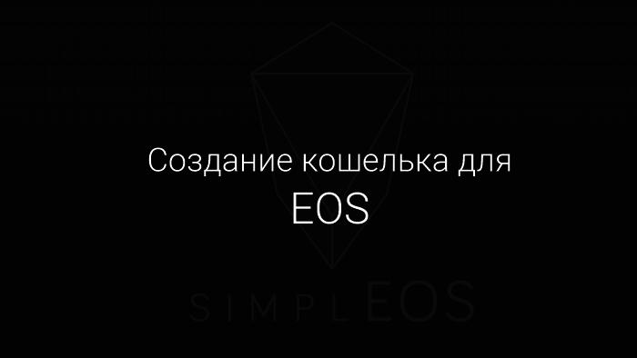 Как создать кошелек EOS?