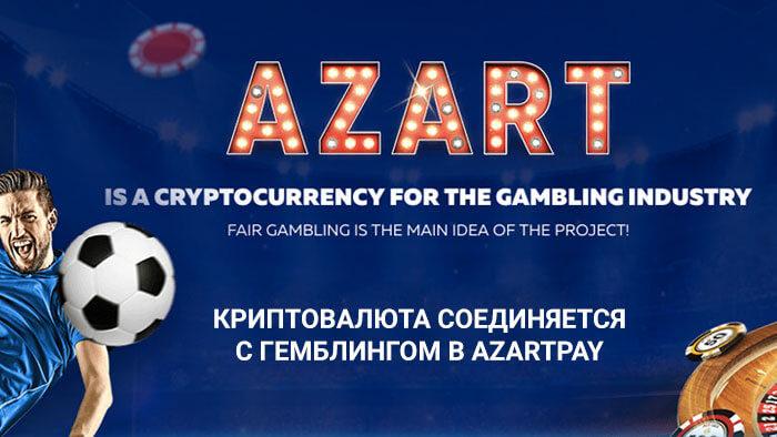 Криптовалюта соединяется с гемблингом в AzartPay