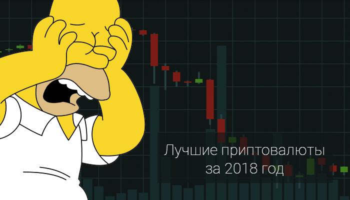 Лучшие криптовалюты за 2018 год