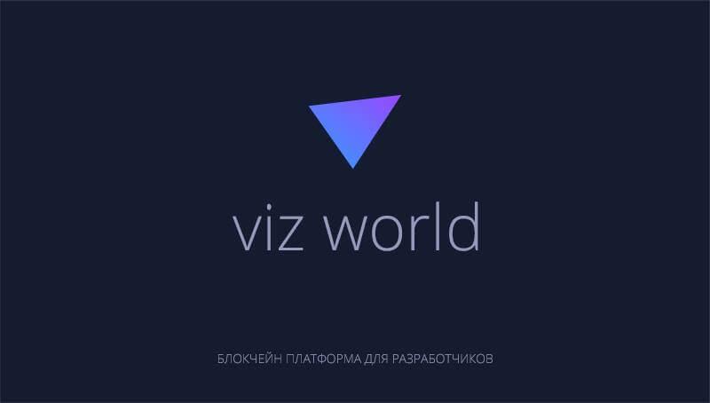 VIZ — Децентрализованное Автономное Общество