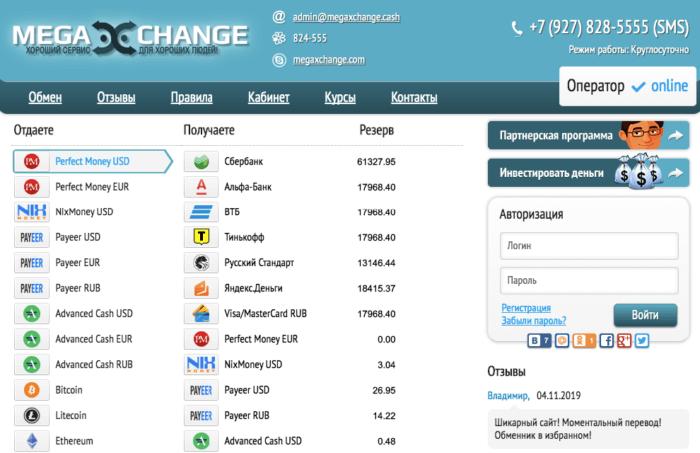 Обзор возможностей обменного пунка MegaXChange