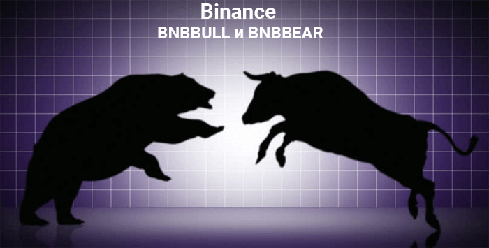 Binance представляет новые торговые пары: BNBBULL и BNBBEAR