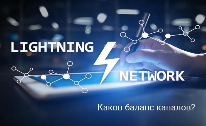Исследователи обнаружили проблемы конфиденциальности в сети Lightning