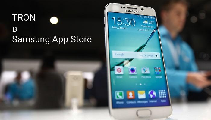 Децентрализованные приложения TRON появятся в Samsung App Store