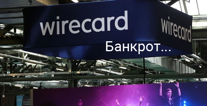 Wirecard начал процедуру банкротства