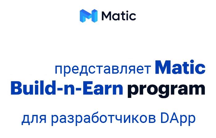 Matic представил стимулирующую программу Build-n-Earn для разработчиков DApp