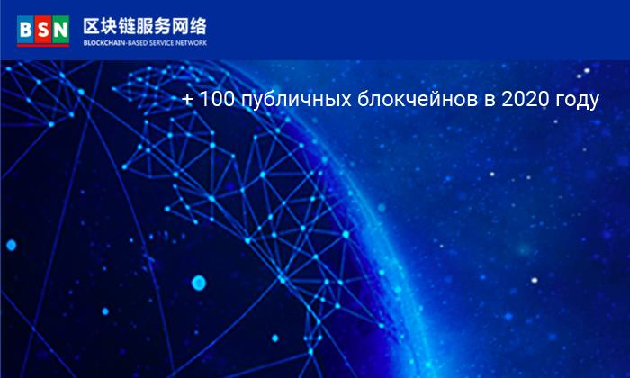 Китайская BSN хочет интегрировать 100 публичных блокчейнов в 2020 году