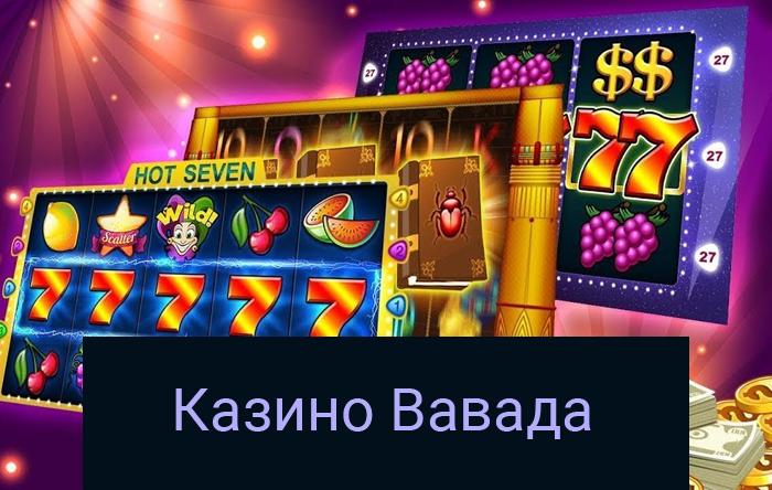 Вавада казино - бонус за регистрацию!