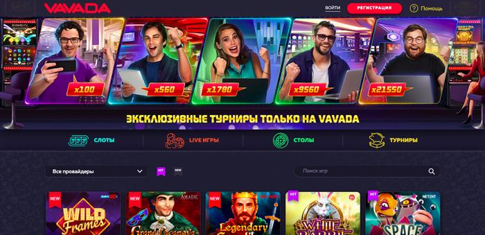 Vavada - казино с лучшими предложениями!