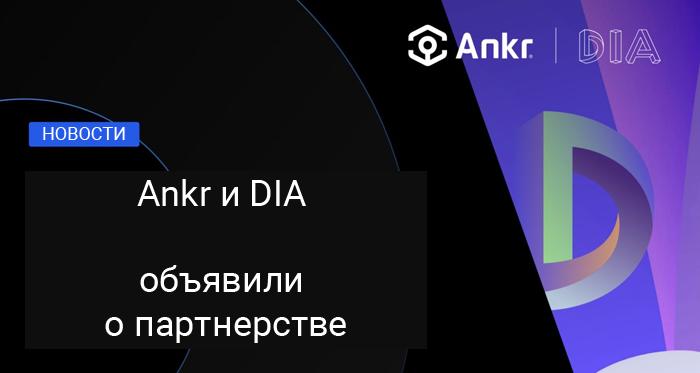 Ankr и DIA объявили о партнерстве