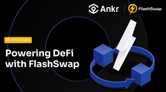 Ankr объявил о партнерстве с FlashSwap