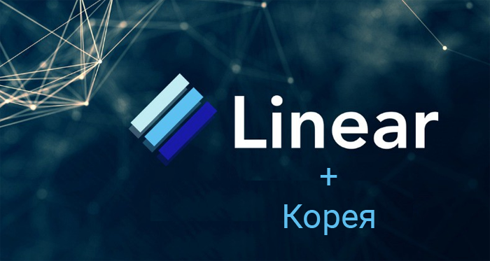 Linear Finance выходит на корейский рынок через стратегических партнеров