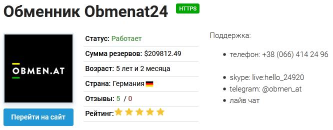 Obmenat24