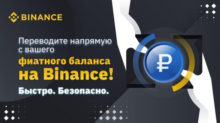 Binance добавляет функцию денежных переводов для российского рубля