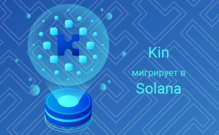 Kin переходит на блокчейн Solana