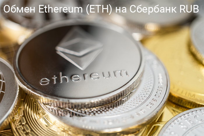 Обмен Ethereum на Сбербанк RUB